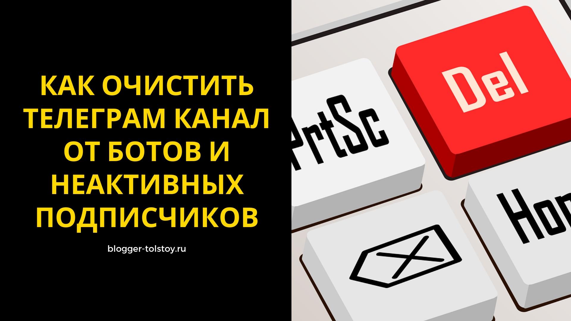 Как очистить телеграм канал от ботов и неактивных подписчиков