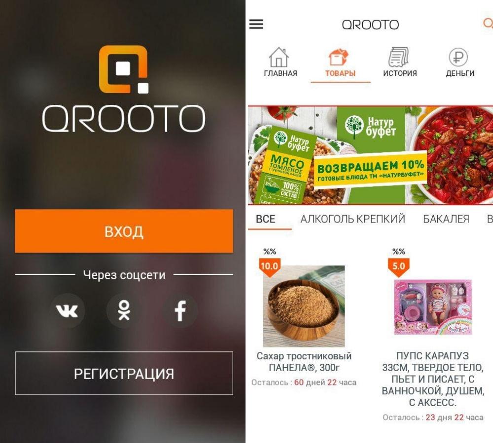 Как зарабатывать на чеках из магазина, приложение QROOTO