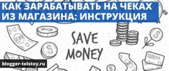 Как зарабатывать на чеках из магазина: обзор, инструкция и отзывы