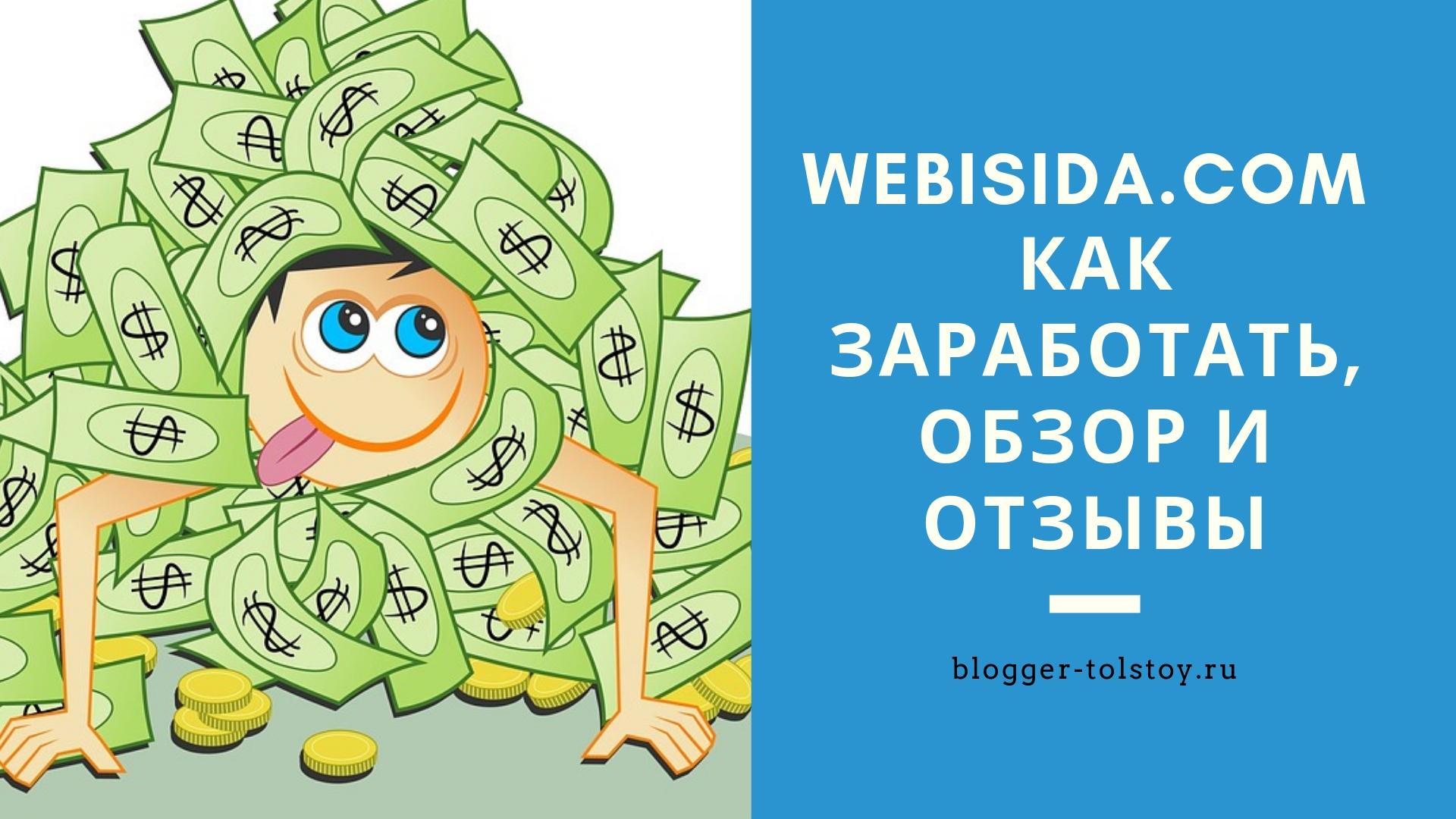 Webisida.com – как заработать, обзор и отзывы