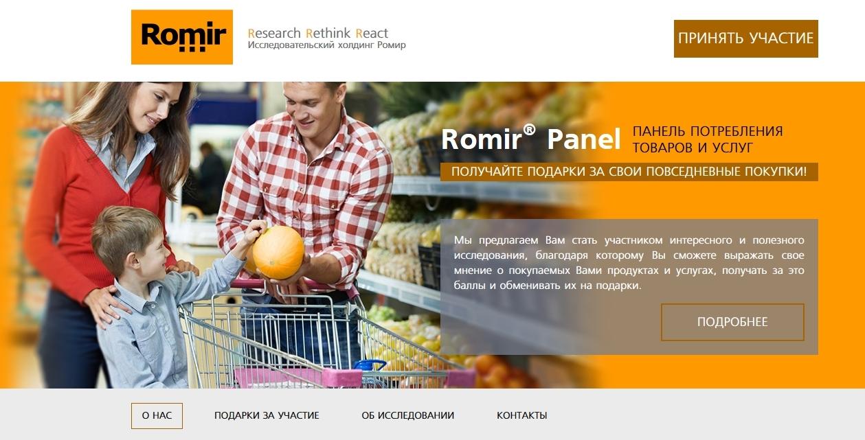 Как зарабатывать на чеках из магазина, проект Romir