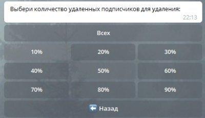 Выбираем процент удаления