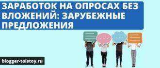 Заработок на опросах без вложений: зарубежные предложения