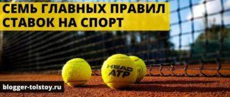 Семь главных правил ставок на спорт или как не слить деньги впустую