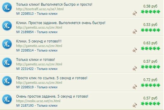 Задания клики на seosprint.net