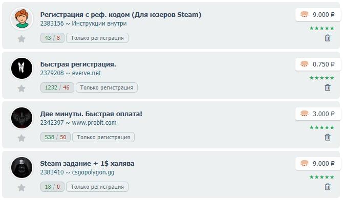 Задания регистрации на seosprint.net