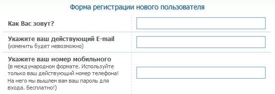 Простая регистрация на seosprint.net