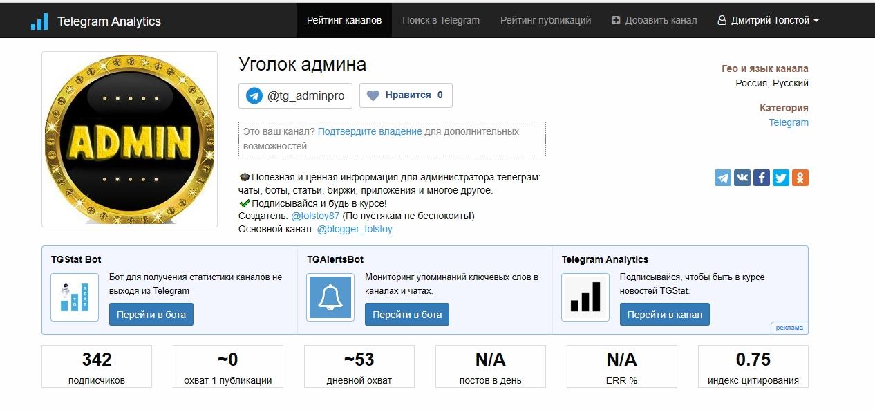пол подписчиков в телеграм канале: работа с Тгстат