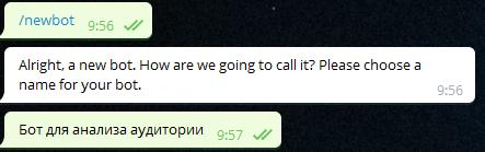 Как определить пол подписчиков в телеграм канале