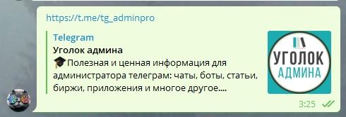 пол подписчиков в телеграм канале