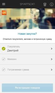 ГФК Русь приложение SmartScan на андроид