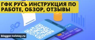ГФК Русь инструкция по работе, обзор, отзывы