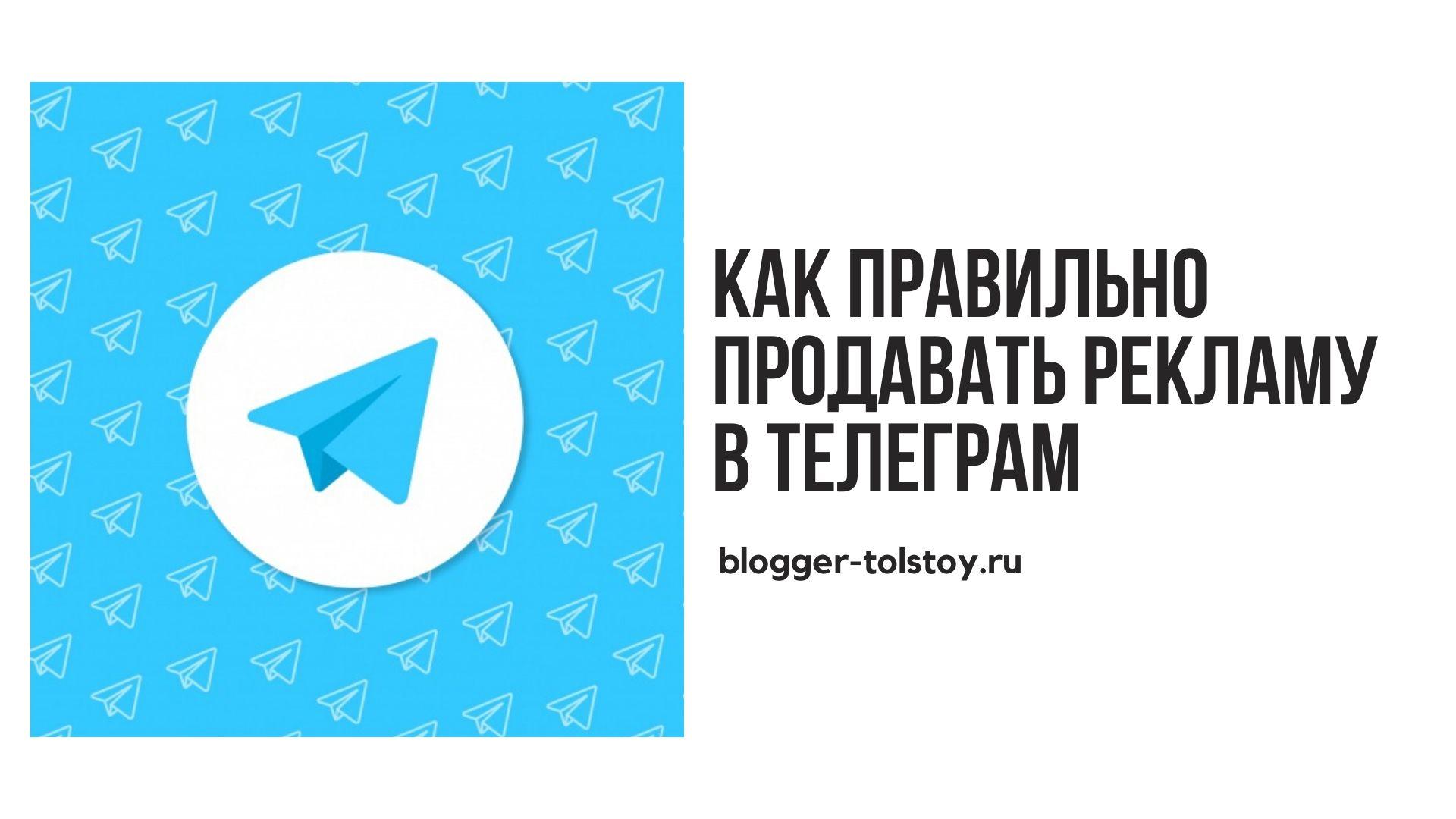Как правильно продавать рекламу в Телеграм