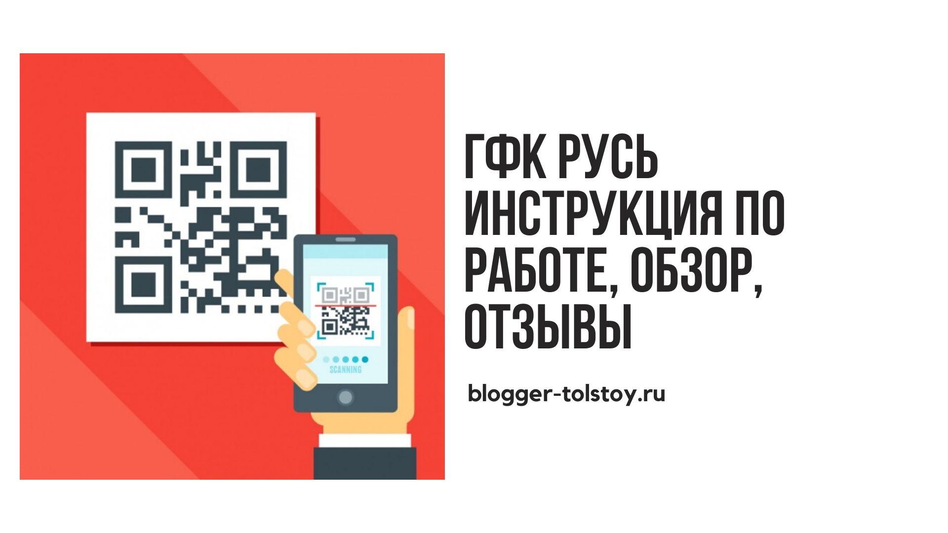 ГФК Русь