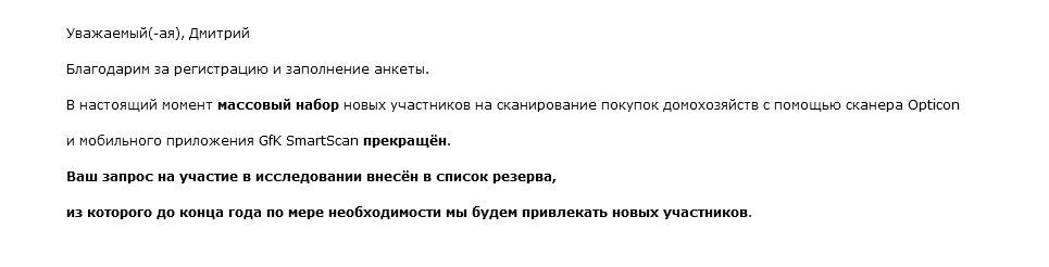 ГФК Русь письмо участника
