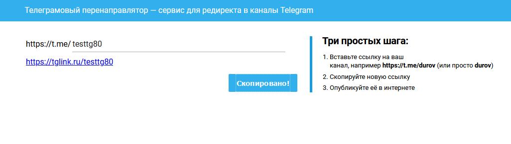 Создаем ссылки на телеграм каналы, чаты и профили
