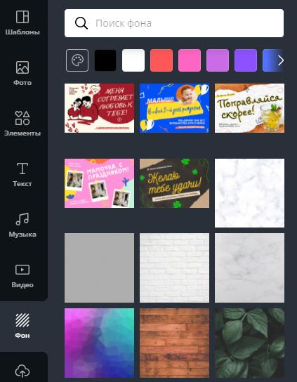 Как создать привлекательные картинки для Телеграм-канала, фоны в канве