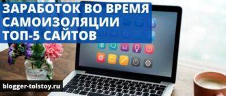 Заработок во время самоизоляции Топ-5 сайтов