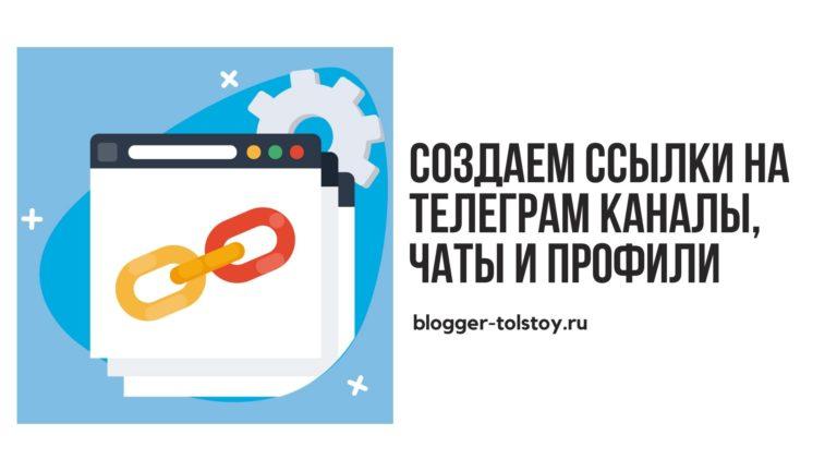 продвижение телеграм канала 2020
