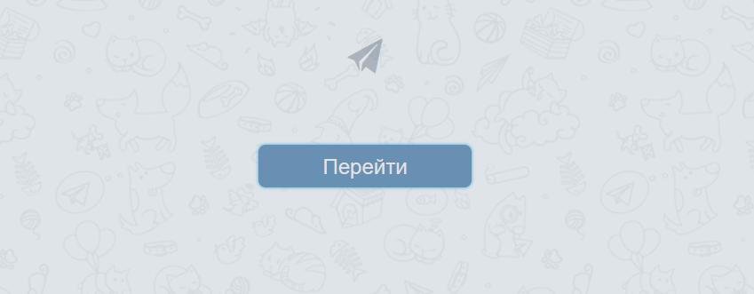 Создаем ссылки на Телеграм-каналы, чаты и профили