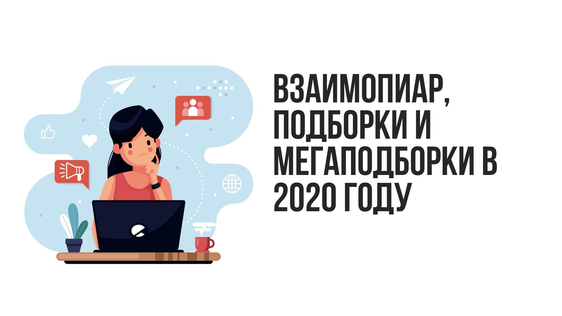 Продвижение телеграм канала через взаимопиар, подборки и мегаподборки в 2020 году