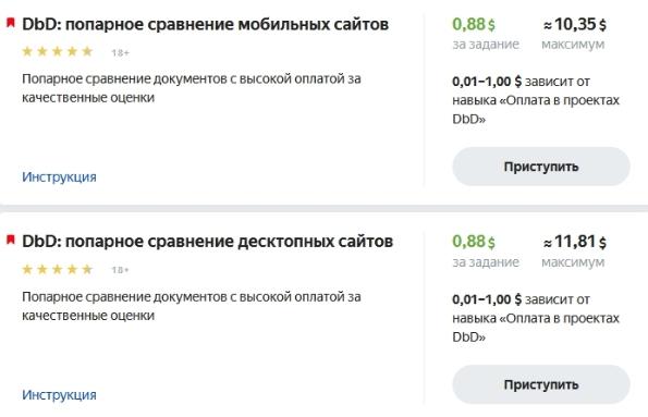 Заработок во время самоизоляции Яндекс Толока