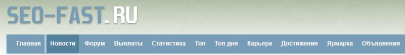 Seo-fast разделы сайта