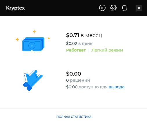 Заработок на kryptex.org, удобный и доступный майнинг для всех