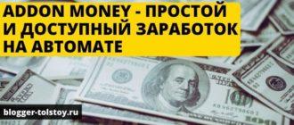Аddon Money - простой и доступный заработок на автомате