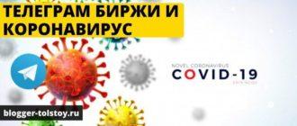 Телеграм биржи и коронавирус