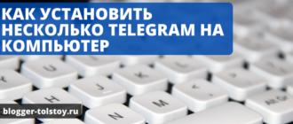 Как установить несколько telegram на компьютер
