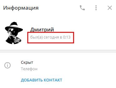 Проверка трафика в Телеграм-канале, проверка подписчиков