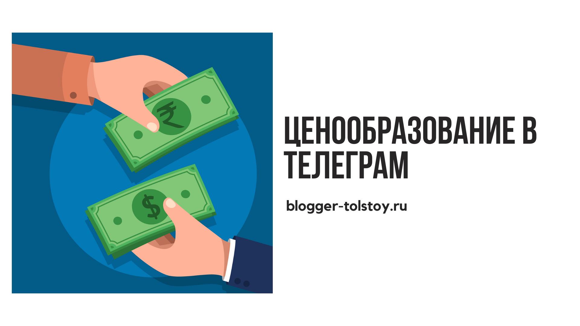 Ценообразование в Телеграм