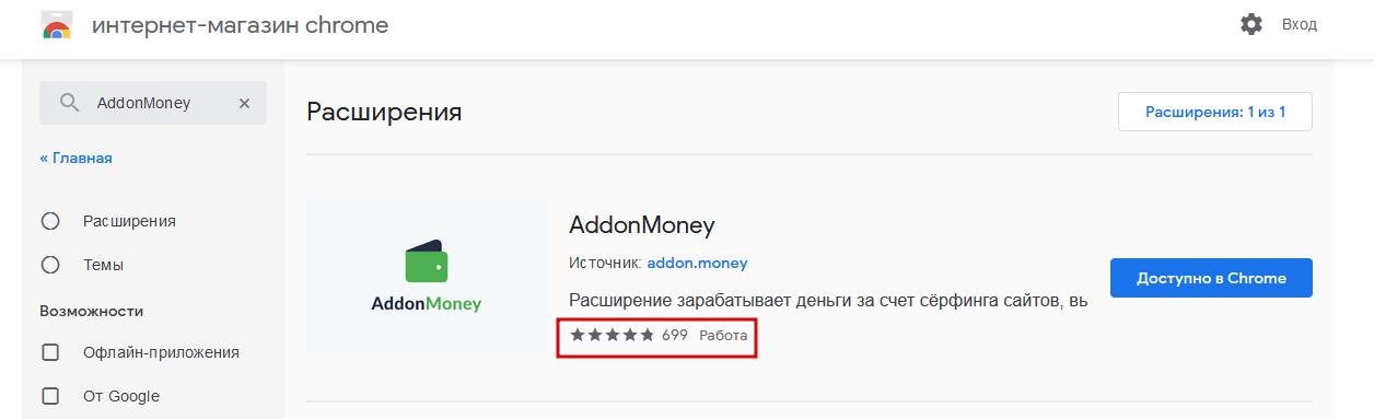 Аddon Money простой и доступный заработок на автомате