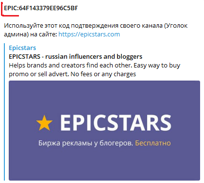 Добавляем телеграм канал на биржу Epicstars