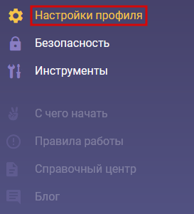 Добавляем Телеграм-канал на биржу Epicstars