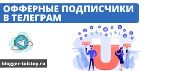 Офферные подписчики в Телеграм