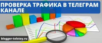 Проверка трафика в телеграм канале при проведении рекламной кампании