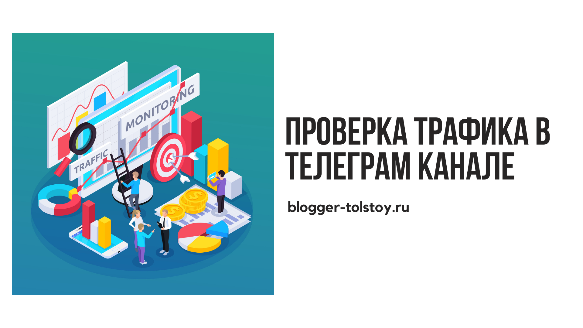 Проверка трафика в Телеграм-канале при проведении рекламной компании