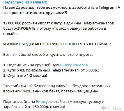 Телеграм биржи