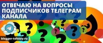 Отвечаю на вопросы подписчиков телеграм канала