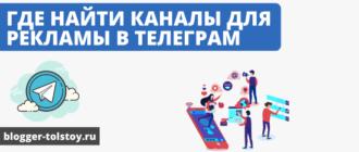 Где найти каналы для рекламы в Телеграм