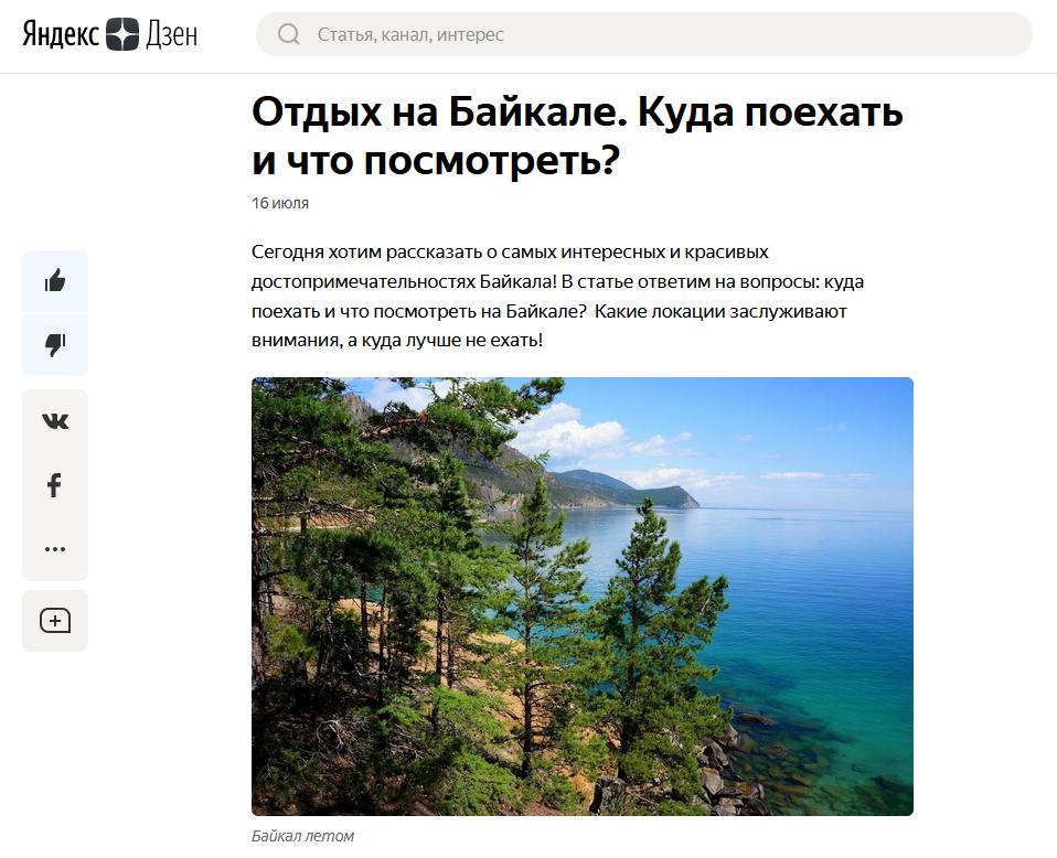 Пример поста упакованного через Яндекс Дзен