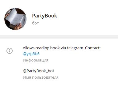 Боты Телеграм. Топ 50 полезных и интересных
