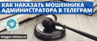 Как наказать мошенника администратора в Телеграм