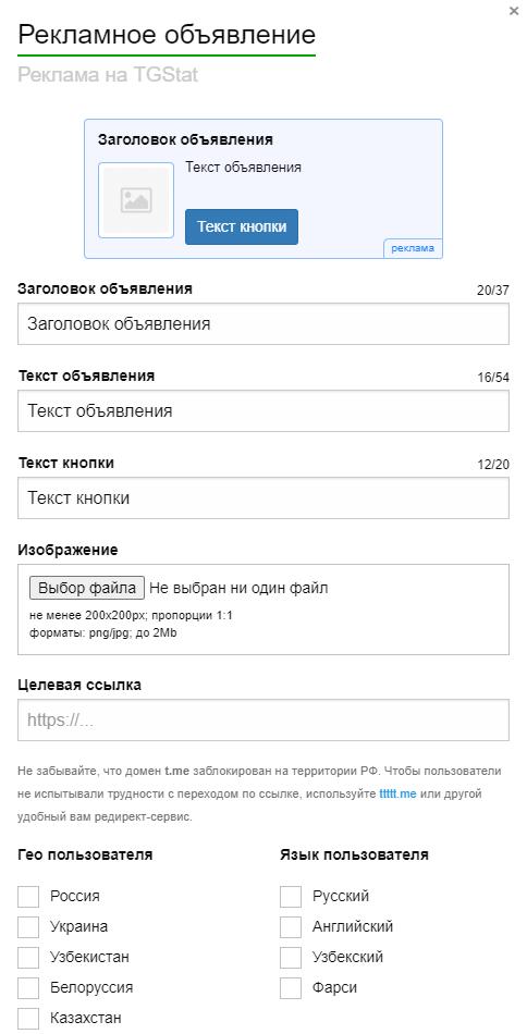 Рекламный конструктор Тгстат