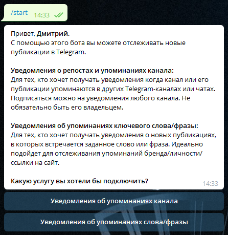 Отслеживание уведомления с помощью бота Тгстат