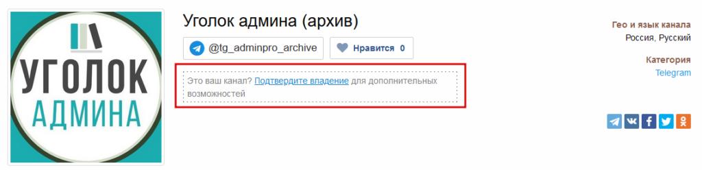 Подтверждение канала на сайте Тгстат