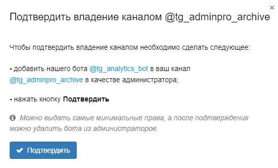 Подтверждение владения каналом на сайте Tgstat