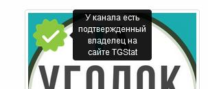 Получаем значок владельца канала на сайте Tgstat
